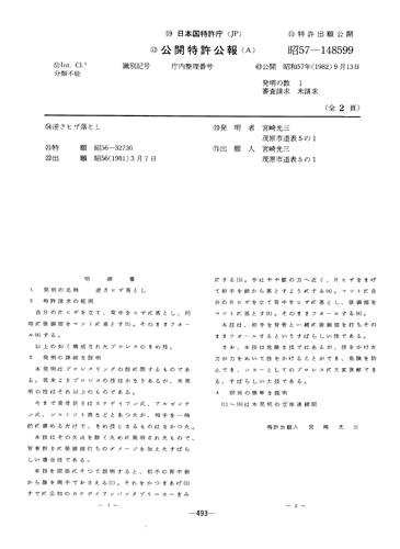 プロレス技の特許出願