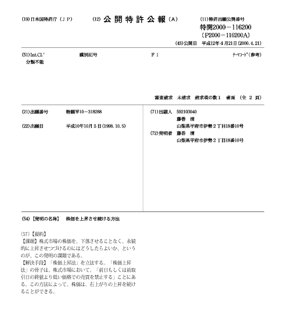 ビジネスモデル特許