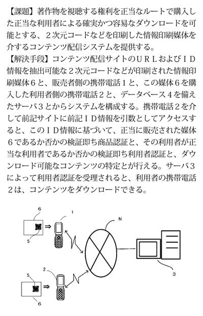 野口五郎氏のビジネスモデル特許  ※IPDLより引用