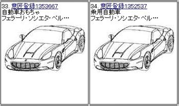 左側:『自動車』についての意匠権。 右側:『玩具』についての意匠権