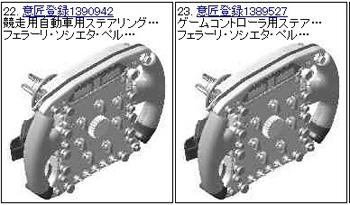 右側:『自動車』の意匠権。 左側:『玩具』の意匠権