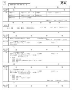 特許登録原簿