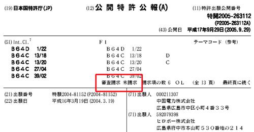 公開特許公報の表紙(一部)
