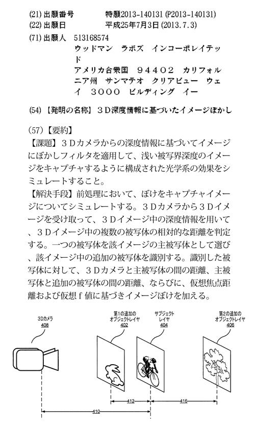 米国Woodman Labs社による日本特許出願