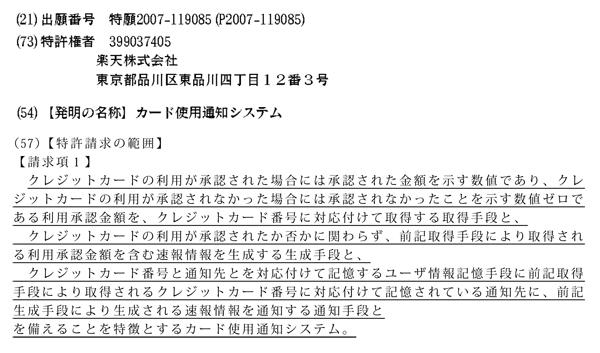 楽天のビジネスモデル特許