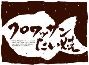 『クロワッサンたい焼き』の登録商標