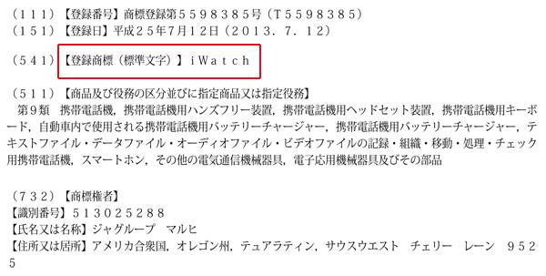 『iWatch』の商標権