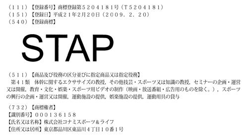 『STAP』の登録商標
