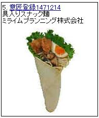 具入りスナック麺