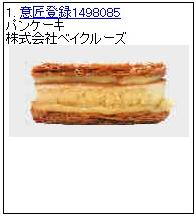 パンケーキの意匠権