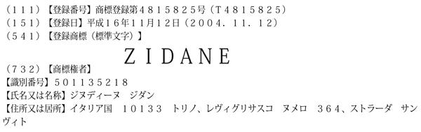 『ジダン』の商標権