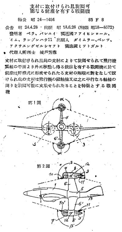 戦時中の日本における『ダイムラー・ベンツ』特許申請