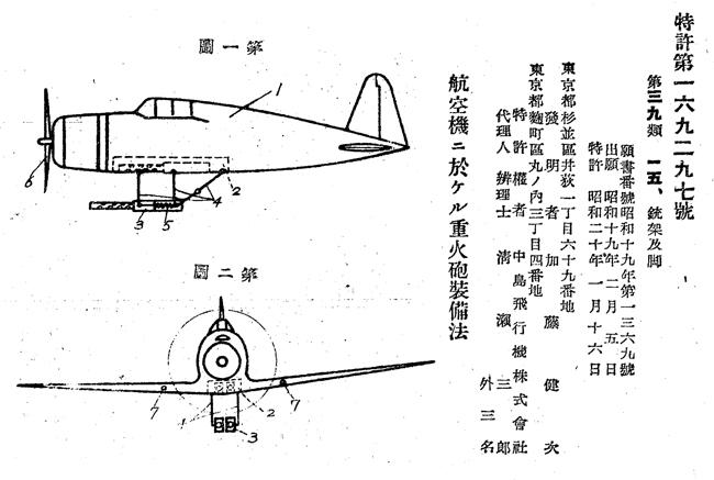 戦時中の特許申請
