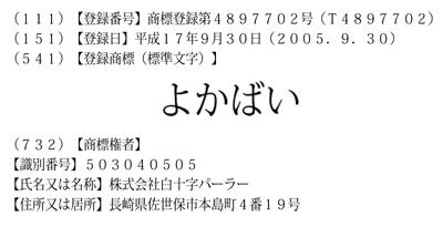 『よかばい』の登録商標