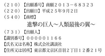 『進撃の巨人』の商標登録申請