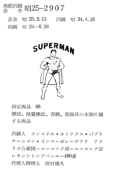 日本における『スーパーマン』の登録商標の第1号