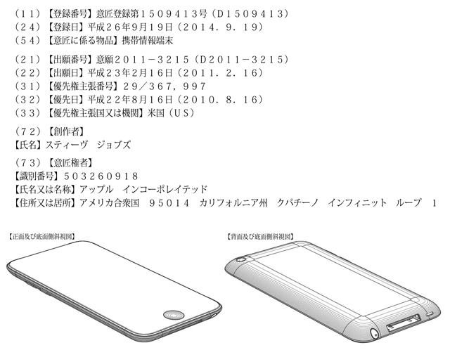 『iPhone 3G』の意匠権