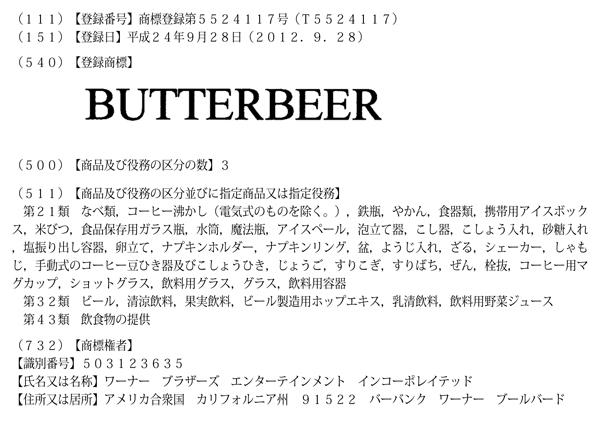 バタービールの登録商標