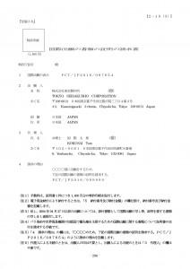 国際出願の書類の証明の請求書