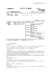 人工知能に関連する特許権