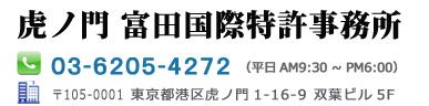 東京 虎ノ門 | 国際弁理士事務所